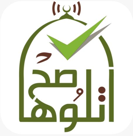 اتلوها صح - تعليم القرآن