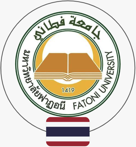 جامعة فطاني  | تايلاند