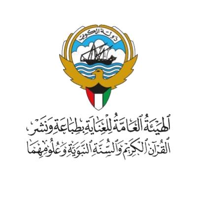الهيئة العامة للعناية بطباعة ونشر لقرآن الكريم والسنة النبوية وعلومهما بالكويت