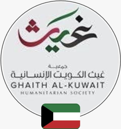 جمعية غيث الكويت الإنسانية