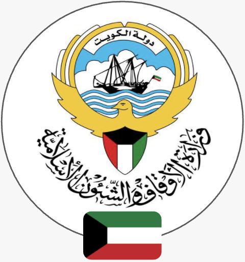 وزارة الاوقاف والشئون الإسلامية بدولة الكويت | الكويت