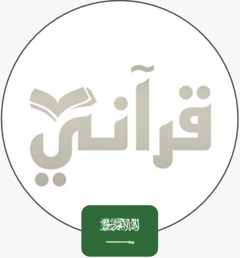 الهيئة الملكية بينبع  - قرآنـي | السعودية