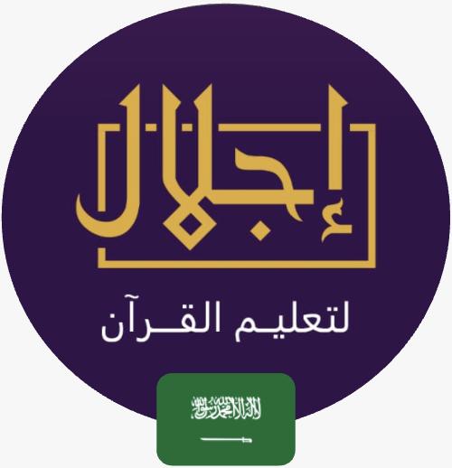 مؤسسة كل الوسائط الإعلامية - اجلال | السعودية