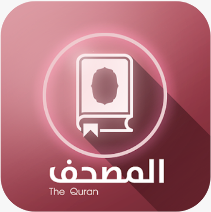 مصحف الحمد الإلكتروني للقرآن الكريم Smart Mushaf