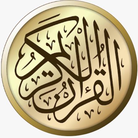 القرآن الكريم بخط كبير شرح كلمات تفسير بحث