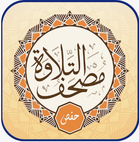 تطبيق مصحف تلاوة - حفص عن عاصم