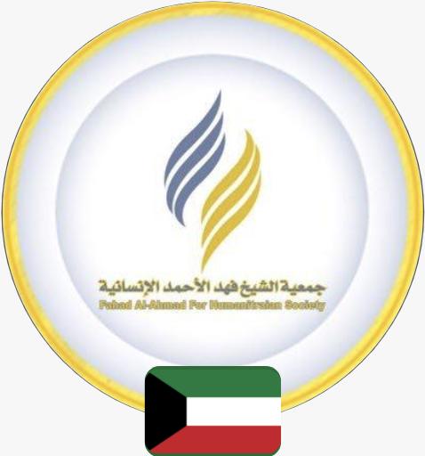 جمعية الشيخ فهد الااحمد