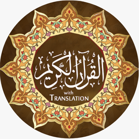 Al-Quran Pro with Audio & Translation‏