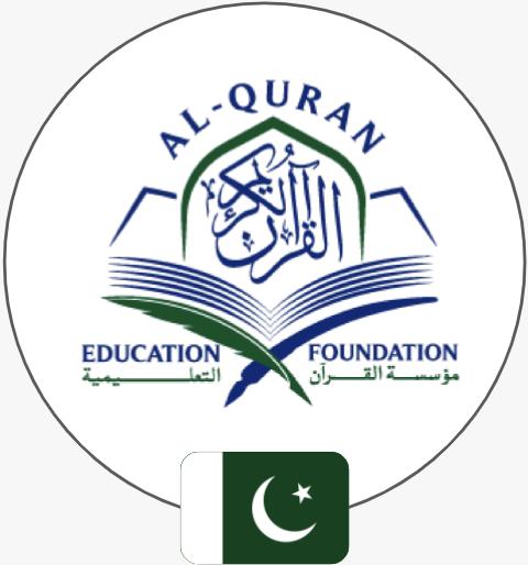مؤسسة القرآن التعليمية  | باكستان