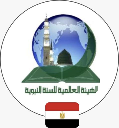 برنامج الأترجة التابع للهيئة العالمية للسنة النبوية