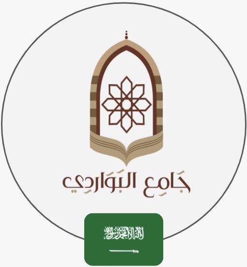 مجمع البواردي القرآني | السعودية