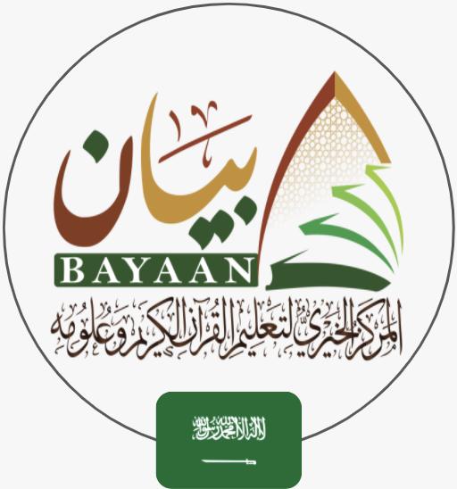 جمعية المركز الخيري لتعليم القران الكرين وعلومه | السعودية
