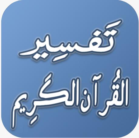 تفسير القرآن الكريم Tafsir