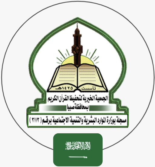 جمعية تحفيظ القرآن الكريم بصبيا | السعودية